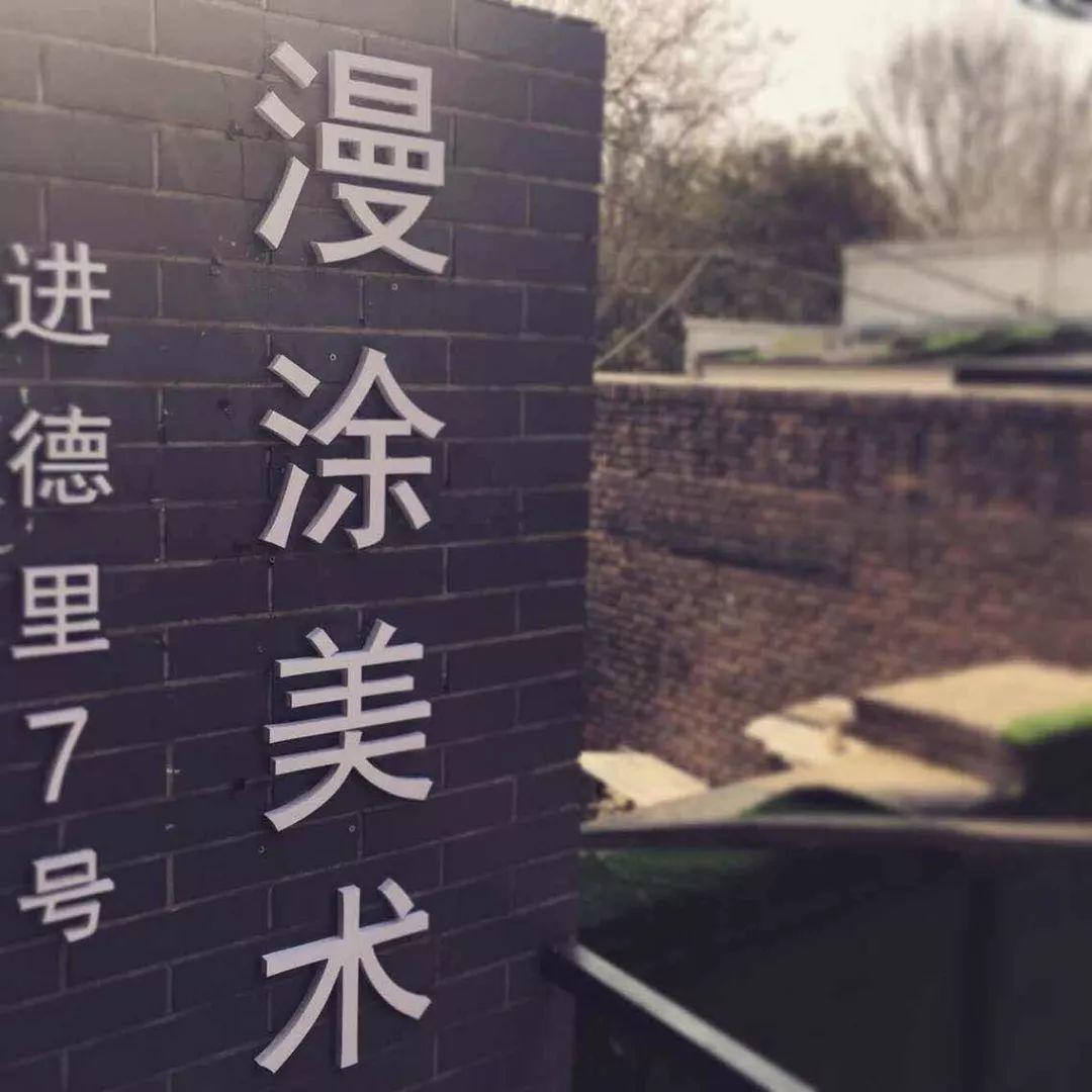 漫涂六周年,回馈天津,MantuPro鼓楼旗舰校区,纳新正式启动!